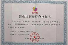 创业培训师资合格证书