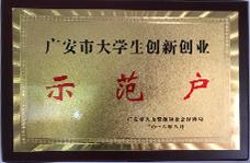 广安市大学生创新创业示范户